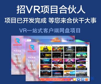业界独家VR游戏客户端