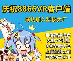 8866VR游戏下载管理客户端
