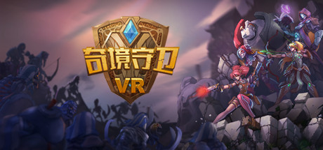[VR游戏下载] 奇境守卫VR(Ancient Amuletor VR)