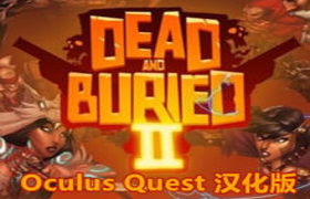 [Oculus quest] 长眠地下2 汉化版(Dead and Buried II VR)